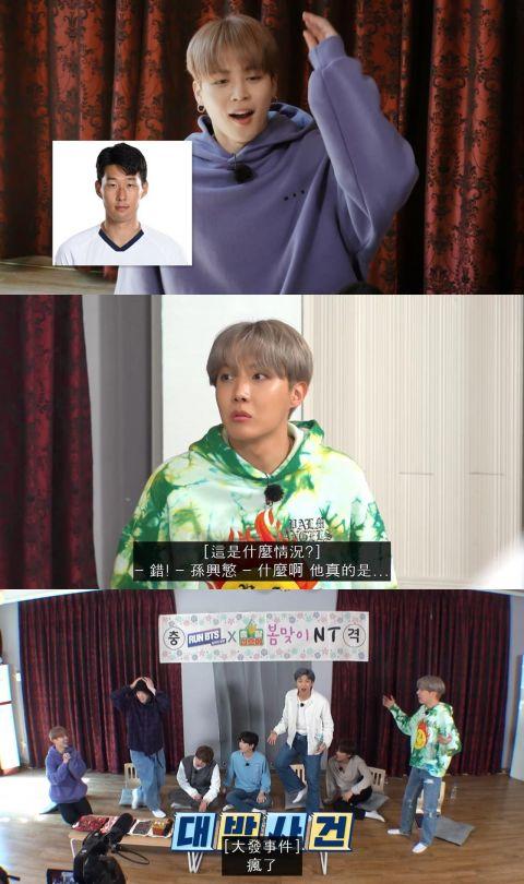 《Run BTS!》防弹少年团再迎来超级大咖!有机会与足球选手孙兴慜特别合作,偶像变成小粉丝~