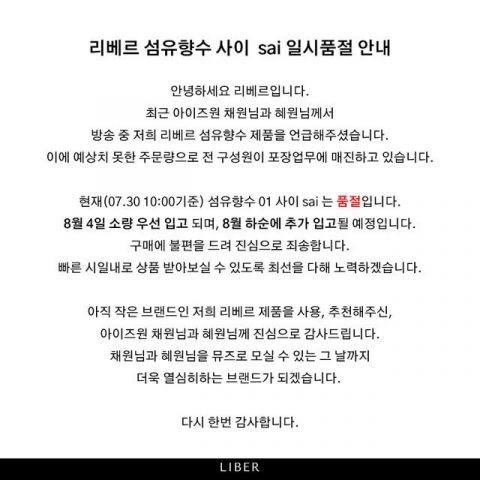 最新带货王:IZ*ONE姜惠元、金采源!她们推荐的香水瞬间售罄...