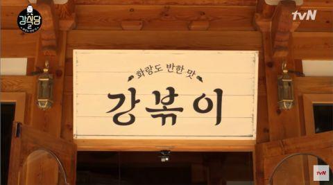 韩国出现山寨版《姜食堂2》?一间食堂直接搬照了菜单、菜名,引发观众指责:「没有商业道德!」 - KSD 韩星网 -118248-751230