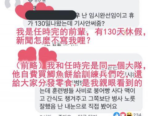 任时完服兵役享123天休假被指「艺人特惠」!但这次韩国网友都站在他这边 - KSD 韩星网 -117668-745393