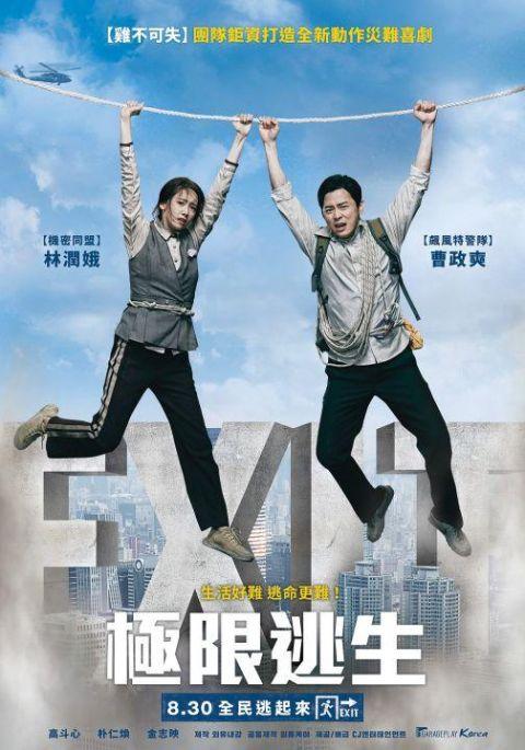 梦幻组合合作成真♥ 润娥&金宣虎确定携手童话般的浪漫电影《2点的约会》