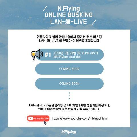 N.Flying成军5年为粉丝送上惊喜礼物:突袭线上Busking!