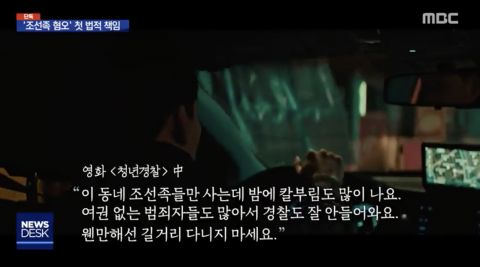 【K社韩文小百科】姜河那&朴叙俊主演电影《青年警察》被判存在「朝鲜族嫌恶」