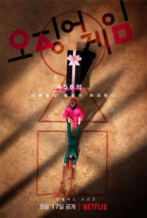 李政宰、朴海秀主演 Netflix《鱿鱼游戏》正式预告!「一切只是一场游戏」存活到最后就能获得亿万奖金