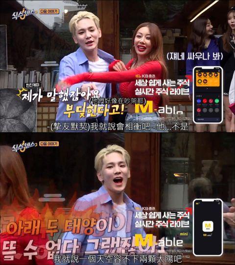 《第六感2》最狂嘉宾来袭!SHINee Key对上Jessi大呛节目组:我就说一个天空容不下两颗太阳吧~