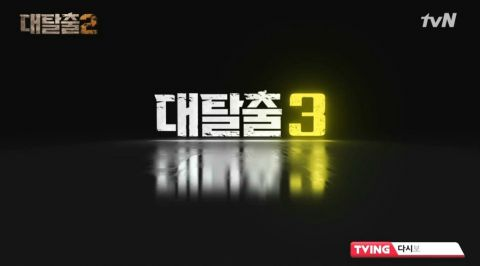 据说是tvN制作费最高的综艺节目…《大逃出》确定制作第3季!