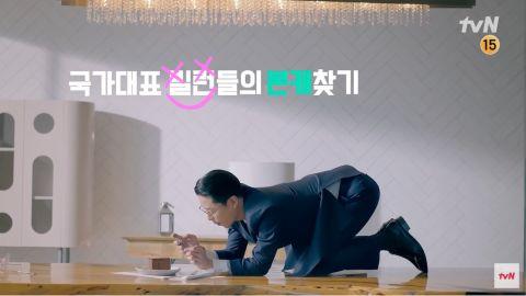 国家代表坏蛋们寻找自我计画!综艺《不会伤害你》公开「奎镇」奉太奎&「河博士」尹钟焄预告,一样超爆笑!
