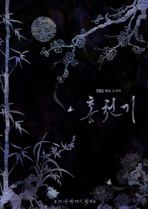 《来自星星的你》导演新作!金裕贞、安孝燮、孔明主演奇幻爱情古装剧《红天机》剧照公开,30日首播!