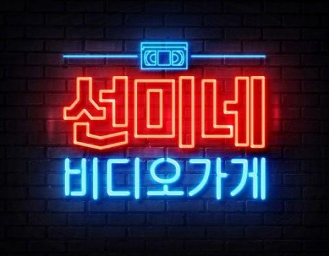 宣美首次担任MC!出演SBS试播节目《宣美的Video店》