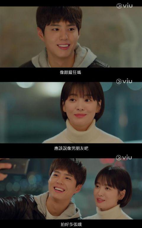 《男朋友》坚守第8集KISS定律,朴宝剑化身「男版灰姑娘」见宋慧乔!韩剧网