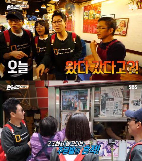 《Running Man》刘在锡是否能在香港见到「周润发」本人?