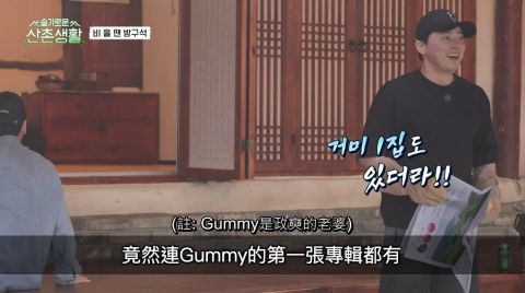 在《机智山村生活》发现有 Gummy 专辑的曹政奭!嘴巴喊著好尴尬,但听歌的时候笑得超幸福♥