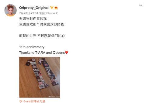 T-ara出道11周年!成员们通过SNS发文庆祝,孝敏:「想念成员们,还有陪我度过我的青春的粉丝们」