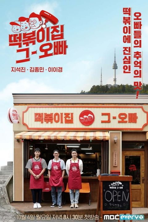 关於回忆、故事与味道,池锡辰、金钟旼、李伊庚新节目《炒年糕店那哥哥》明开张