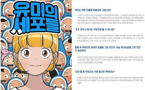 《柔美的细胞小将》漫画女主外貌原型原来是AOA前成员草娥啊!这么一说两人真的超级像