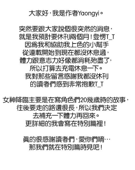 韩国人气网漫《女神降临》的正妹作者宣布休刊!身体健康亮红灯 - KSD 韩星网 -117055-738709