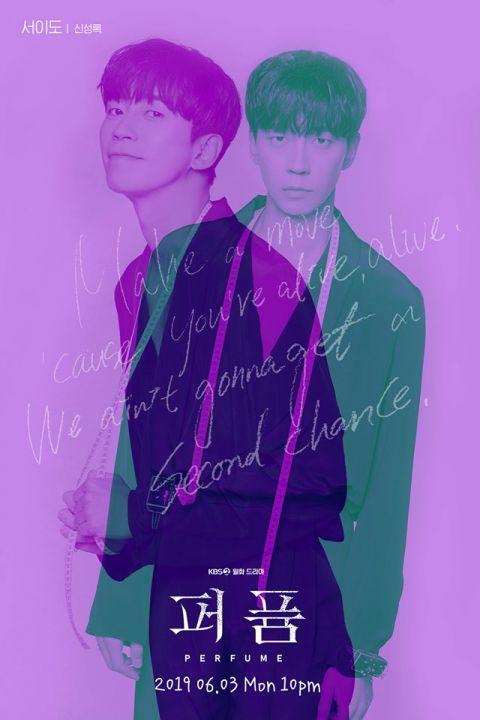 新剧《香水》官方海报也太好看!主演、配角都值得期待的一部剧~ - KSD 韩星网 -116939-737487