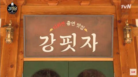 韩国出现山寨版《姜食堂2》?一间食堂直接搬照了菜单、菜名,引发观众指责:「没有商业道德!」 - KSD 韩星网 -118248-751229