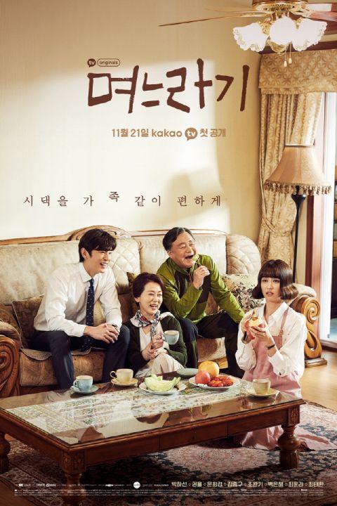 口碑韩剧《儿媳期》筹拍第二季!超写实剧情被调侃「恐怖真人秀」,却获得多项大奖提名
