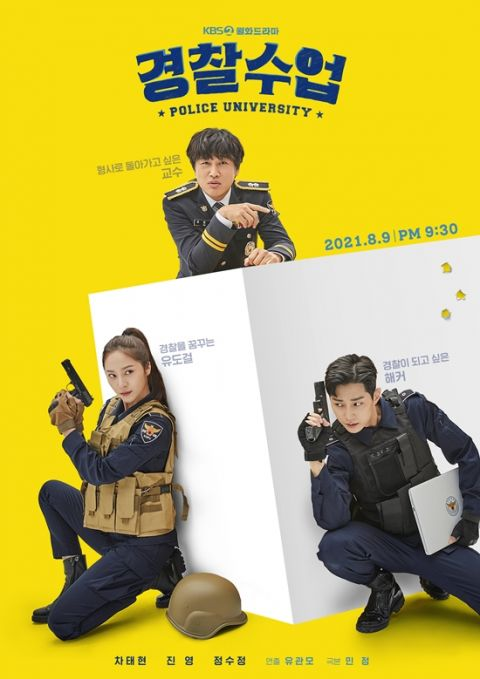 车太铉、郑振永、Krystal新剧《警察课程》海报公开帅气又搞笑!一眼看出角色性格~