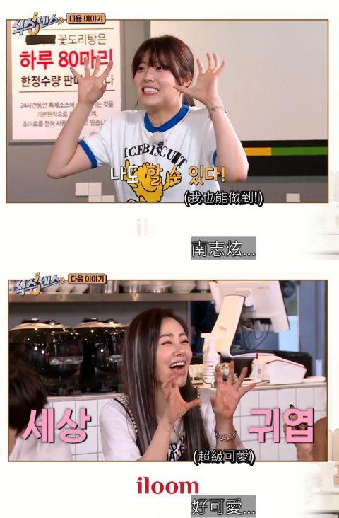 《来魔女食堂吧》接班人南志铉&蔡钟协携手出演《第六感2》预告公开,两人真的太可爱啦~