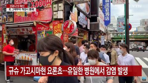 餐厅疫情传播高风险!韩国政府将按照性质场所实施不同的防疫令