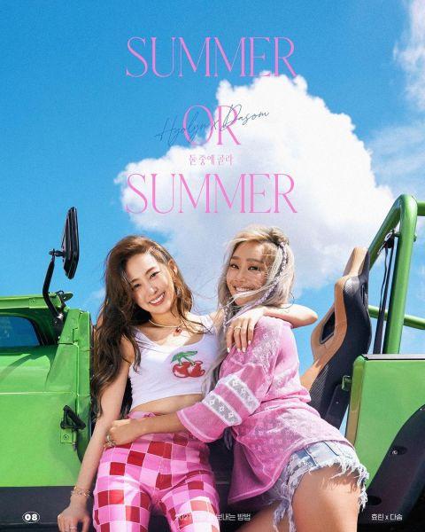 夏天果然还是需要SISTAR!孝琳&多顺公开合作曲名和预告,就是要满满的夏日气息~