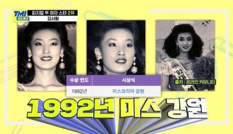 49岁的「霸气女王」金瑞亨:30年前选美照曝光,反差太强烈了!