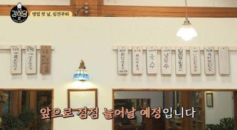 韩国出现山寨版《姜食堂2》?一间食堂直接搬照了菜单、菜名,引发观众指责:「没有商业道德!」 - KSD 韩星网 -118248-751227