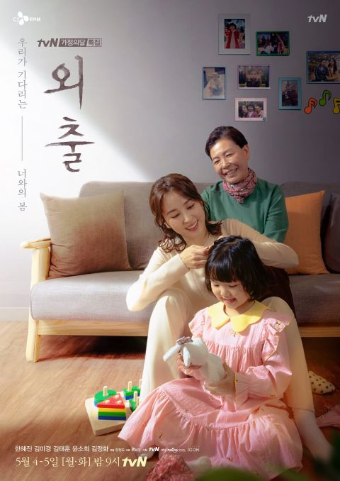 温馨5月来临...tvN推出家庭月特辑电视剧《外出》!