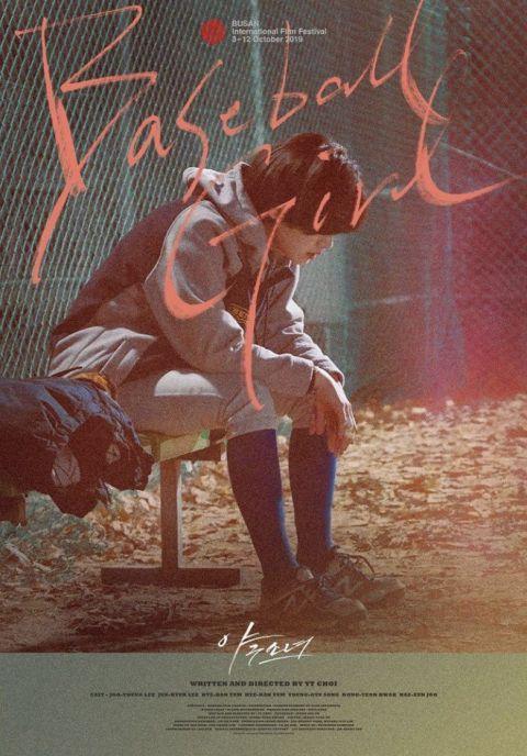《梨泰院CLASS》李周映这次化身《棒球少女》,电影6月上映