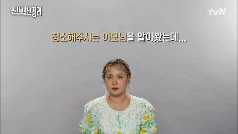 朴娜莱:「Wanna One宿舍的阿姨都放弃打扫我家」