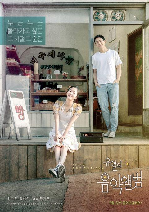 丁海寅&金高银新片《愉悦的音乐专辑》8月上映