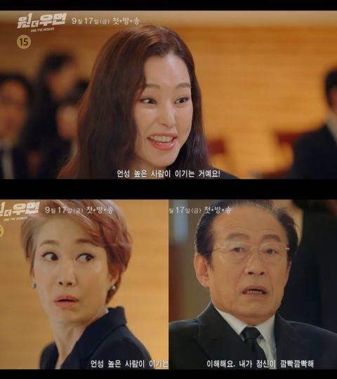 《One The Woman》新预告李相仑利用初恋李荷妮复仇,这对「首尔大CP」发展会是虐恋?