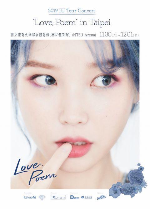 IU 演唱会上唱中文歌《孤独的总和》超标准,歌词唱到「真理」让人想哭