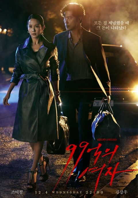 韓劇《99億的女人》百度云全集資源免費在線觀看