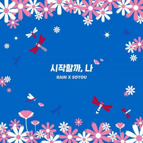 合唱女王「昭宥」再出手!这次合作的对象居然是Rain,同框画面超美好~