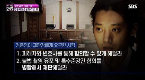 郑俊英可能被判5年以上有期徒刑 「挚友」胜利拘捕令则被驳回 - KSD 韩星网 -116706-735041