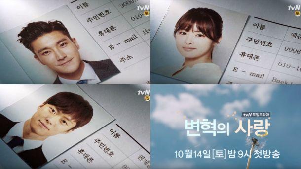 SJ始源、姜素拉和孔明主演tvN新週末劇《卞赫的愛情》首版預告公開!