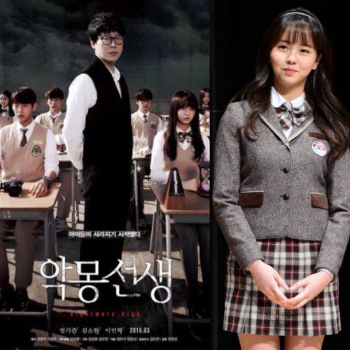 喜歡金所炫的你 有看《噩夢老師》嗎?