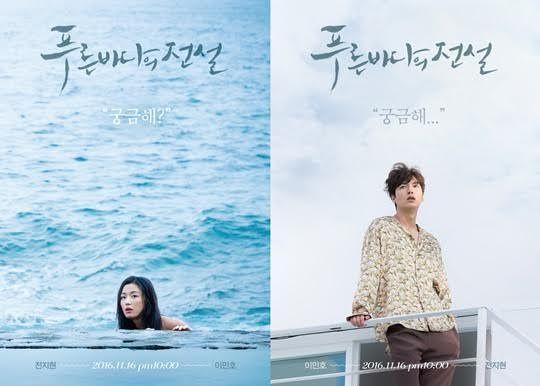 《藍色海洋的傳說》李敏鎬&全智賢海報公開 初遇前一秒