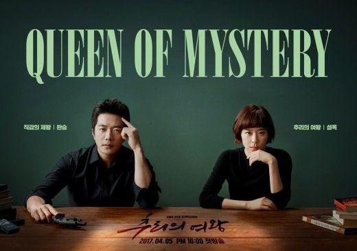 KBS 2TV 水木剧《推理的女王》