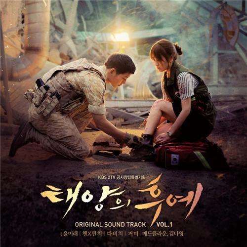 《太陽的後裔》OST演唱會欲在中國舉辦