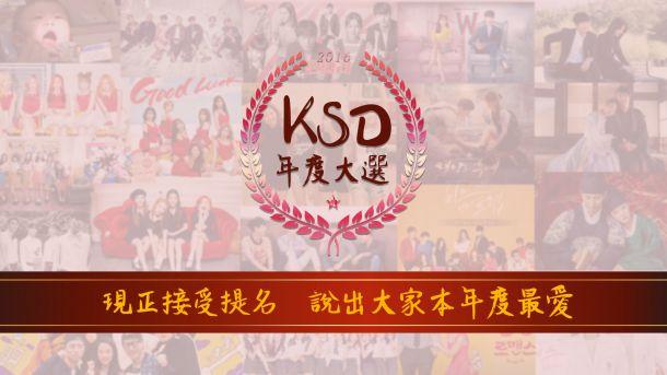 【KSD年度大選】現正接受提名!快來說出大家本年度心中「最愛」吧~