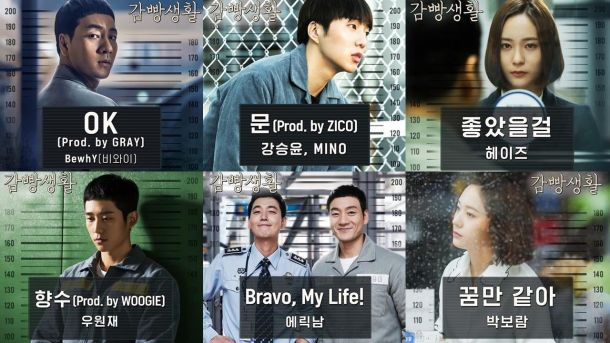 tvN《機智牢房生活》OST總回顧