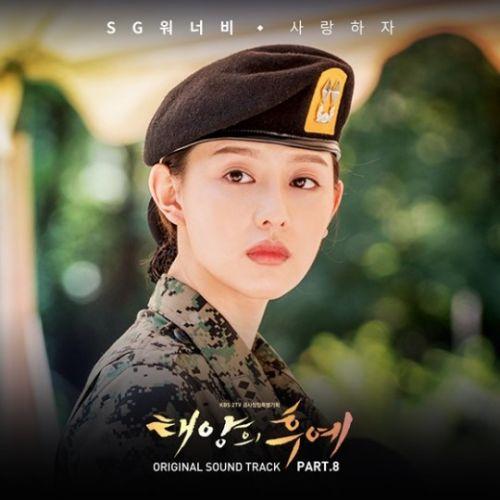 SG Wannabe為《太陽的後裔》演唱了第八波OST