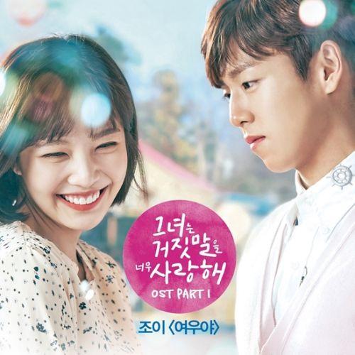 Red Velvet Joy为主演新剧《她爱上了我的谎》演唱首波OST《狐狸呀》MV公开.jpg