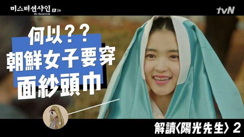 新劇《陽光先生》你可曾想過...為何朝鮮時代女子外出要戴「面紗頭巾」嗎?