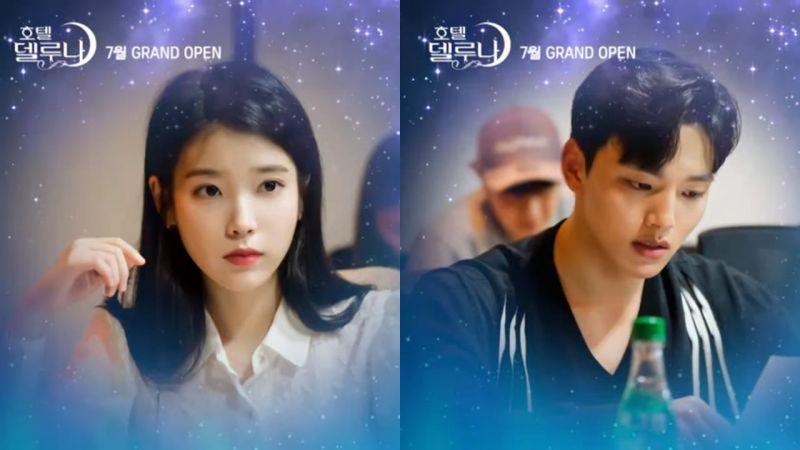 IU&呂珍九新劇《德魯納酒店》台詞排練影片公開:兩個認真、努力型的天才相遇