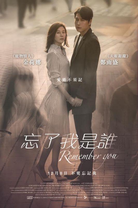 韩星网送你由郑雨盛、金荷娜主演电影《忘了我是谁》香港换票证